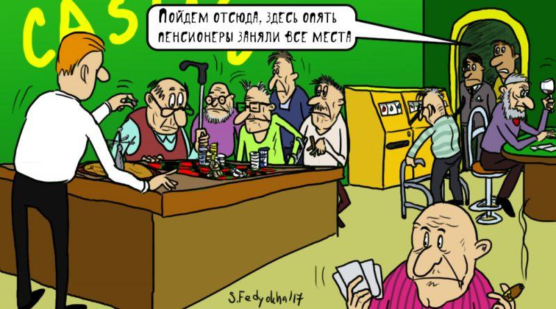 Пенсы в казино