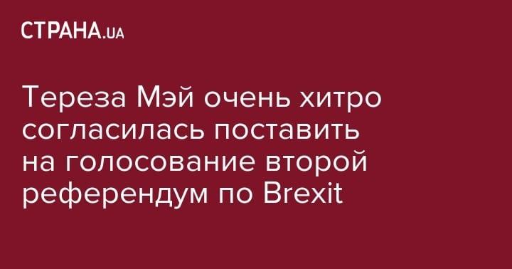 Общество: Тереза Мэй очень хитро согласилась поставить на голосование второй референдум по Brexit