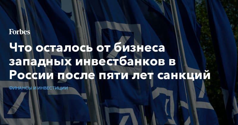 Политика: Что осталось от бизнеса западных инвестбанков в России после пяти лет санкций