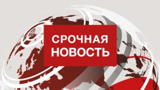 97977373_breaking_news_centered_976_russian-1