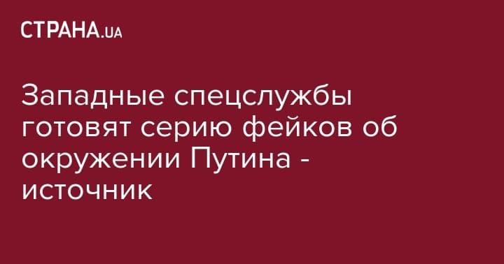 Общество: Британия и США готовят фейк против окружения Путина и руководства Минобороны РФ - источник