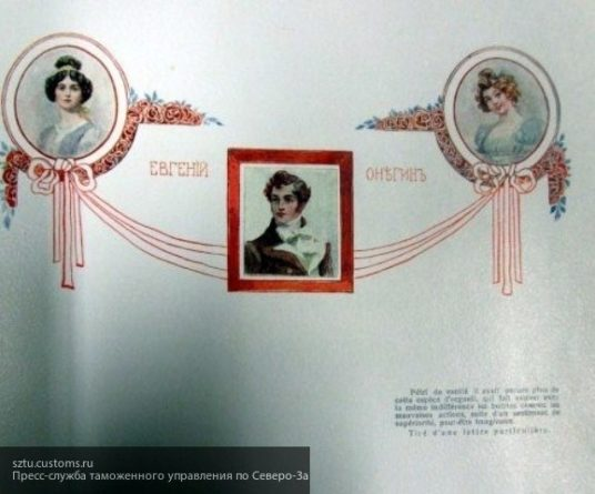На аукционе в Лондоне был продан образец первого издания «Евгения Онегина»
