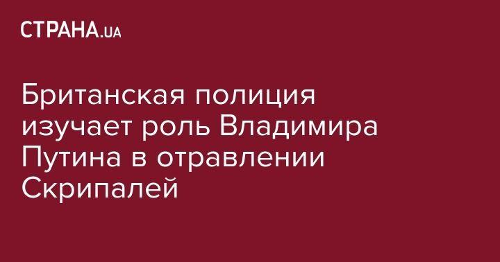 Общество: Британская полиция изучает роль Владимира Путина в отравлении Скрипалей