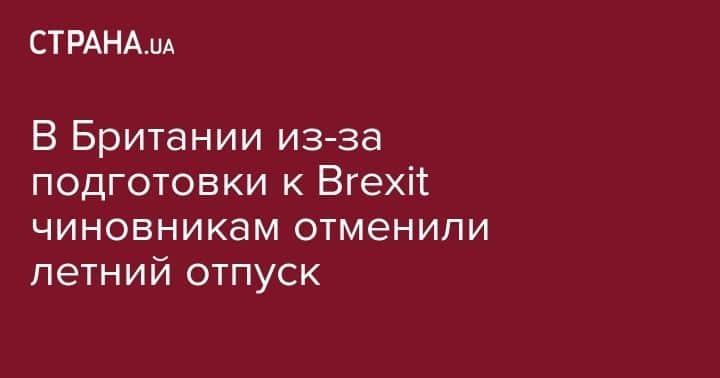 Общество: В Британии из-за подготовки к Brexit чиновникам отменили летний отпуск