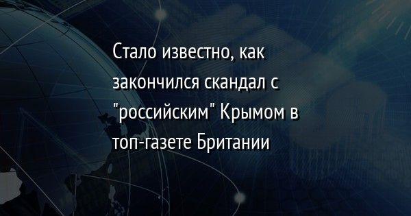 """Общество: Стало известно, как закончился скандал с """"российским"""" Крымом в топ-газете Британии"""