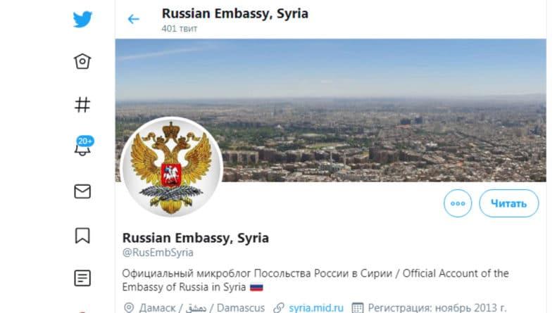 Общество: Аккаунт посольства РФ в Сириивосстановлен после блокировки