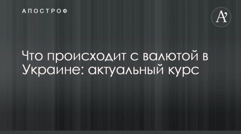 Общество: Что происходит с валютой в Украине: актуальный курс