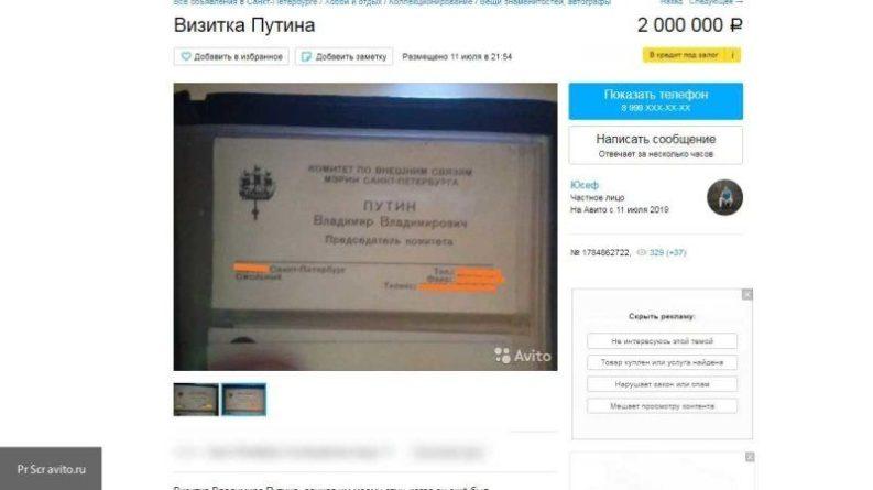 Общество: Визитку Владимира Путина пытаются продать за два млн рублей