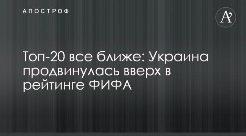 Общество: Топ-20 все ближе: Украина продвинулась вверх в рейтинге ФИФА
