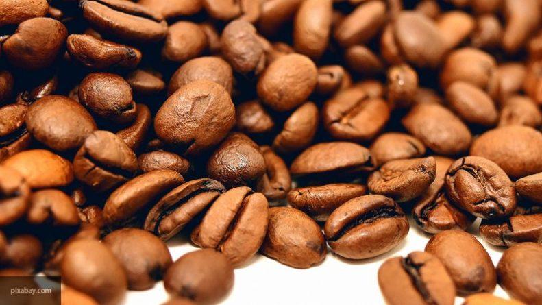 Общество: Британский диетолог рассказала о свойствах кофе в борьбе с лишними килограммами