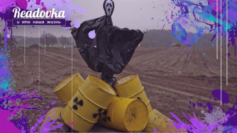 Общество: Как «Росатом» превращает Россию в свалку ядерных отходов