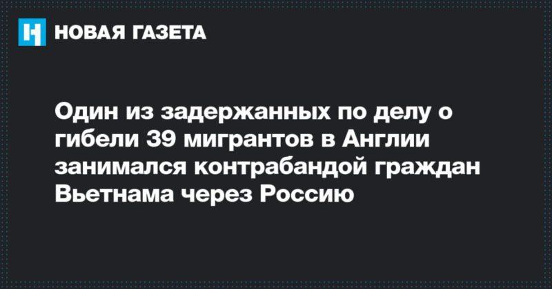 Общество: Один из задержанных по делу о гибели 39 мигрантов в Англии занимался контрабандой граждан Вьетнама через Россию
