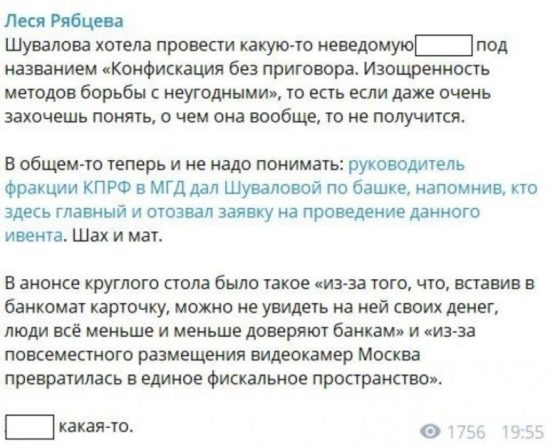 Общество: Навальный и КПРФ на «круглом столе» выбирали способ сорвать думские выборы-2021