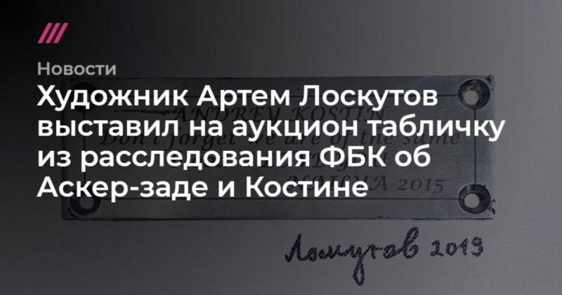 Общество: Художник Артем Лоскутов выставил на аукцион табличку из расследования ФБК об Аскер-заде и Костине
