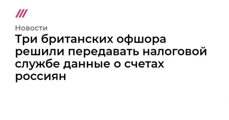 Общество: Три британских офшора решили передавать налоговой службе данные о счетах россиян