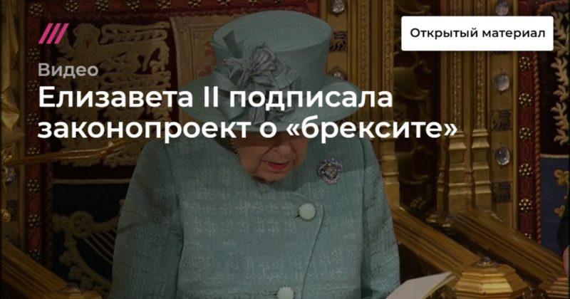 Общество: Елизавета II подписала законопроект о «брексите»
