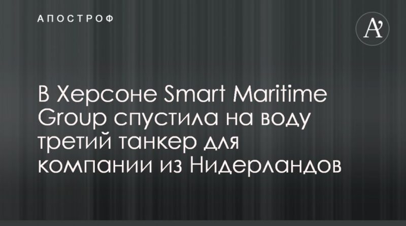 Общество: В Херсоне Smart Maritime Group спустила на воду третий танкер для компании из Нидерландов