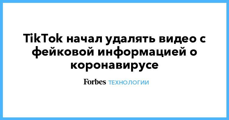 Общество: TikTok начал удалять видео с фейковой информацией о коронавирусе
