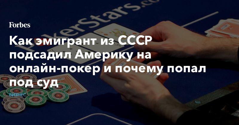 Общество: Как эмигрант из СССР подсадил Америку на онлайн-покер и почему попал под суд