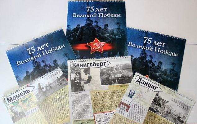 Общество: ВКалининграде выпустили «Календарь Победы» оликвидированном государстве