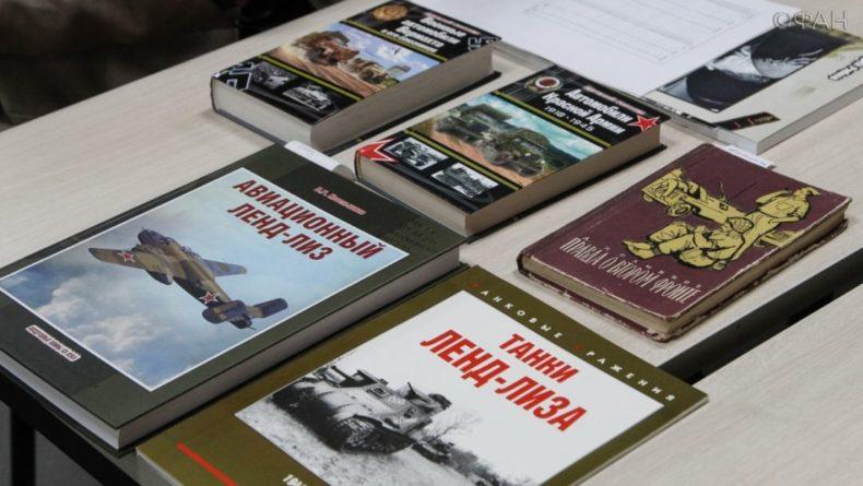 Общество: Роль ленд-лиза в победе СССР над фашизмом обсудили в пресс-центре «Патриот».