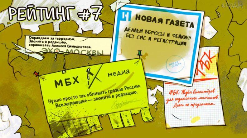 Общество: Рейтинг антироссийских СМИ. Выпуск 7