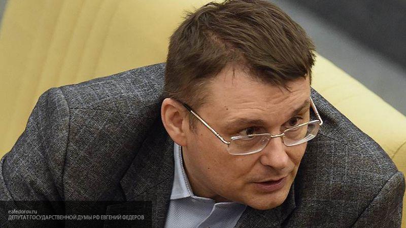 Поправки Конституции укрепят суверенитет России, считает депутат Федоров