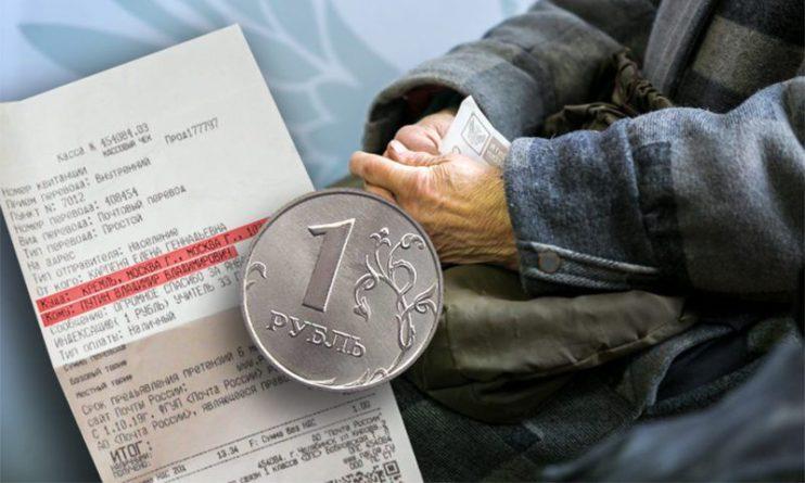 Общество: Российская пенсионерка отправила в Кремль 1 рубль прибавки к пенсии