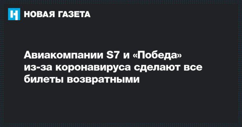 Общество: Авиакомпании S7 и «Победа» из-за коронавируса сделают все билеты возвратными