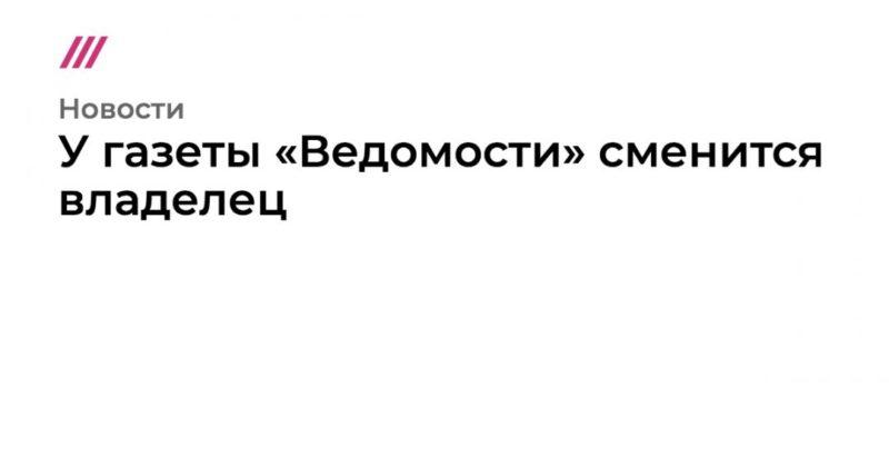 Общество: У газеты «Ведомости» сменится владелец
