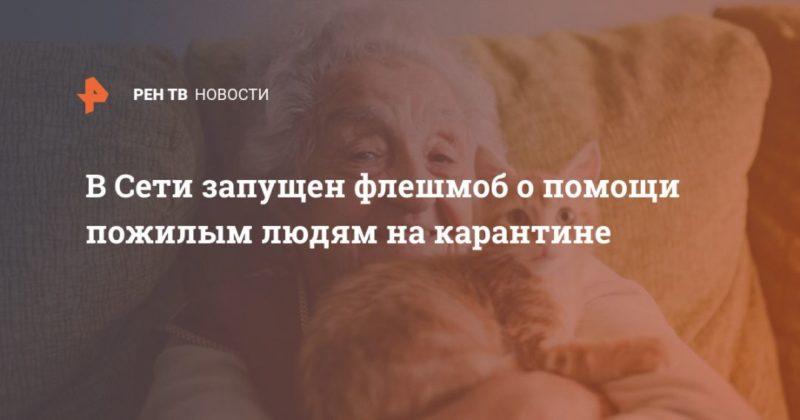 Общество: В Сети запущен флешмоб о помощи пожилым людям на карантине