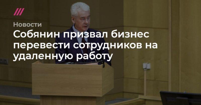 Общество: Собянин призвал бизнес перевести сотрудников на удаленную работу