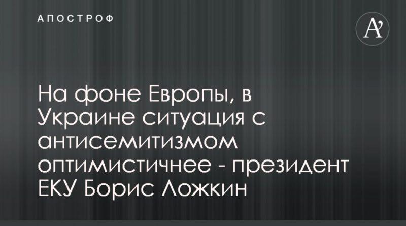Общество: На фоне Европы, в Украине ситуация с антисемитизмом оптимистичнее - президент ЕКУ Борис Ложкин