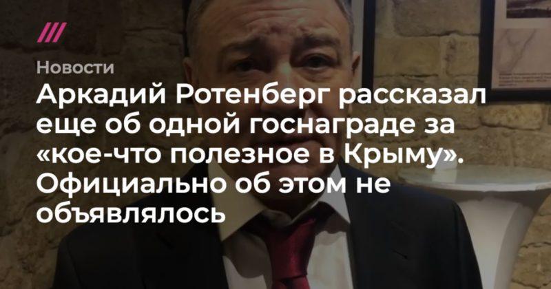 Общество: Аркадий Ротенберг рассказал еще об одной госнаграде за «кое-что полезное в Крыму». Официально об этом не объявлялось
