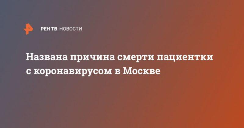 Общество: Названа причина смерти пациентки с коронавирусом в Москве
