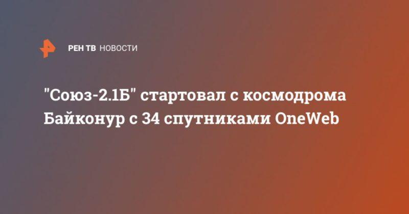 "Общество: ""Союз-2.1Б"" стартовал с космодрома Байконур с 34 спутниками OneWeb"