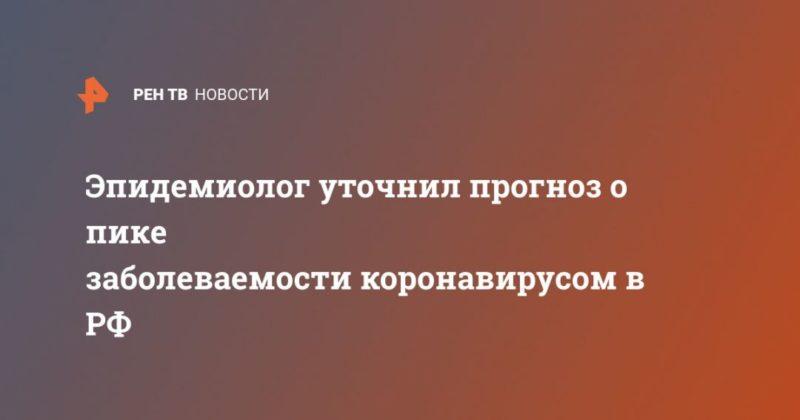 Общество: Эпидемиолог уточнил прогноз о пике заболеваемости коронавирусом в РФ