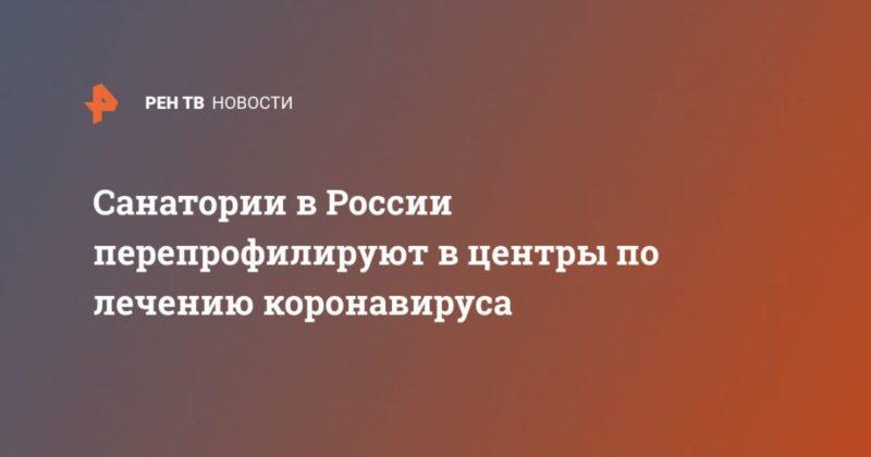 Общество: Санатории в России перепрофилируют в центры по лечению коронавируса