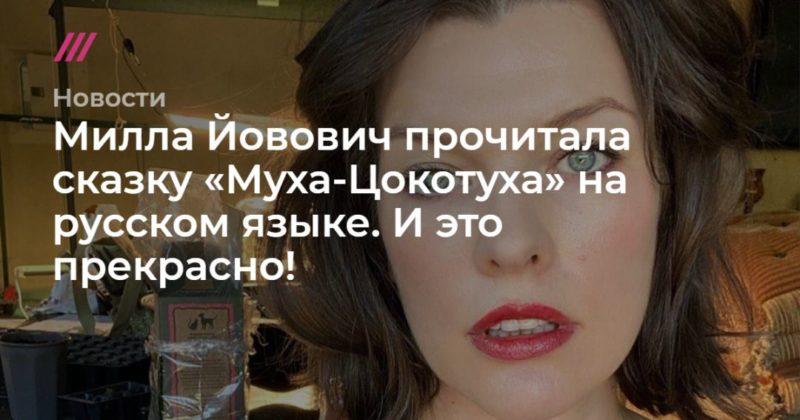 Общество: Милла Йовович прочитала сказку «Муха-Цокотуха» на русском языке. И это прекрасно!