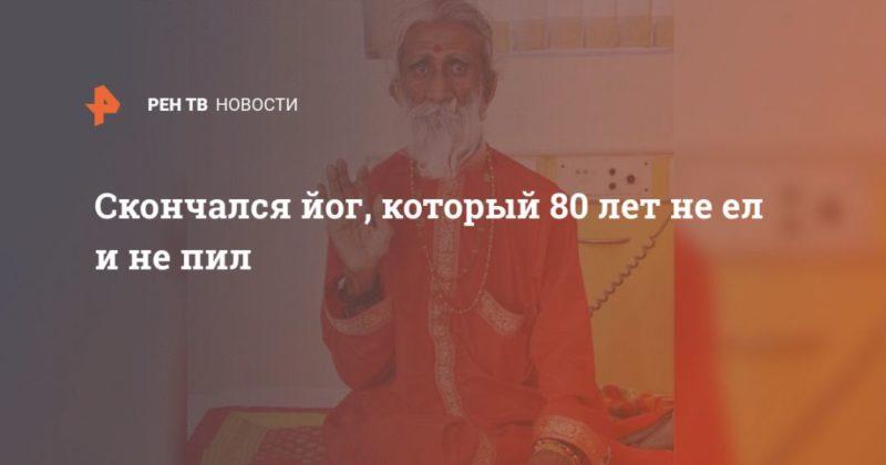 Общество: Скончался йог, который 80 лет не ел и не пил