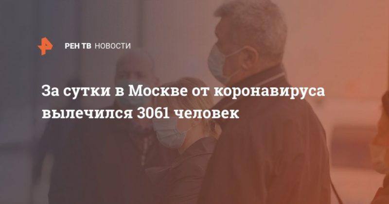 Общество: За сутки в Москве от коронавируса вылечился 3061 человек