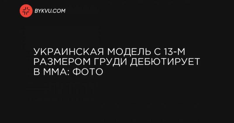 Общество: Украинская модель с 13-м размером груди дебютирует в MMA: фото