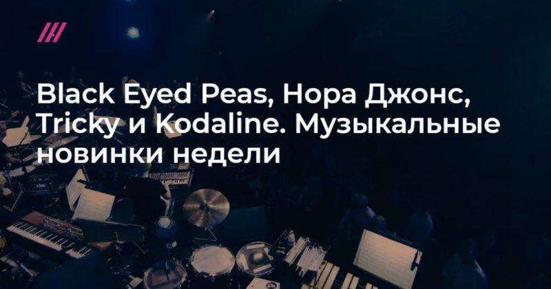 Общество: Black Eyed Peas, Нора Джонс, Tricky и Kodaline. Музыкальные новинки недели