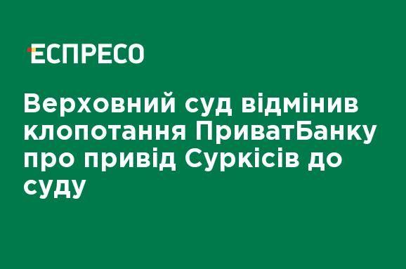 Общество: Верховный суд отменил ходатайство ПриватБанка о приводе Суркисов в суд