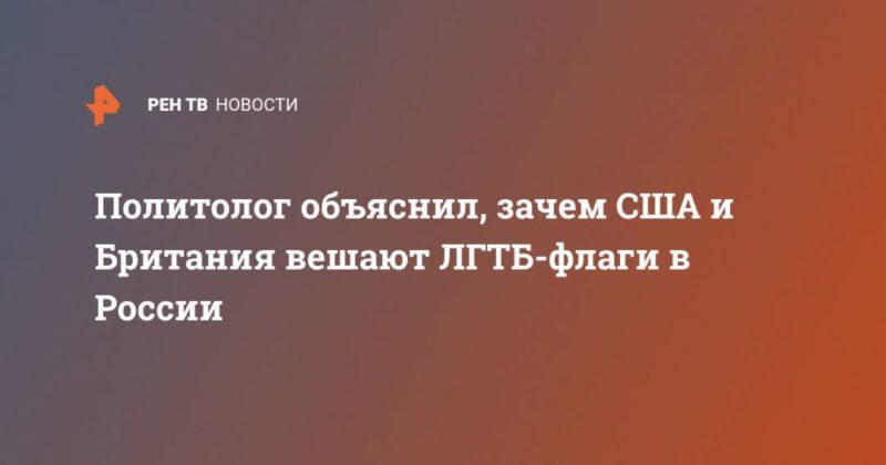 Общество: Политолог объяснил, зачем США и Британия вешают ЛГТБ-флаги в России