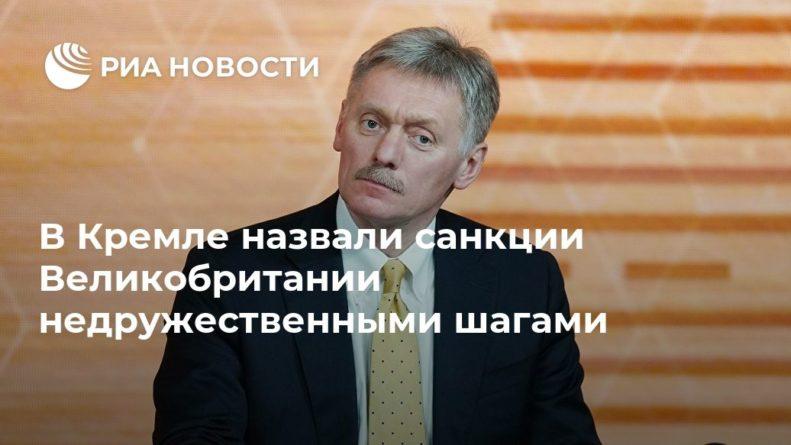 Общество: В Кремле назвали санкции Великобритании недружественными шагами