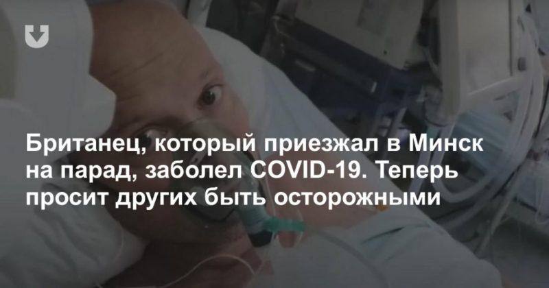 Общество: Британец, который приезжал в Минск на парад, заболел COVID-19. Теперь просит других быть осторожными