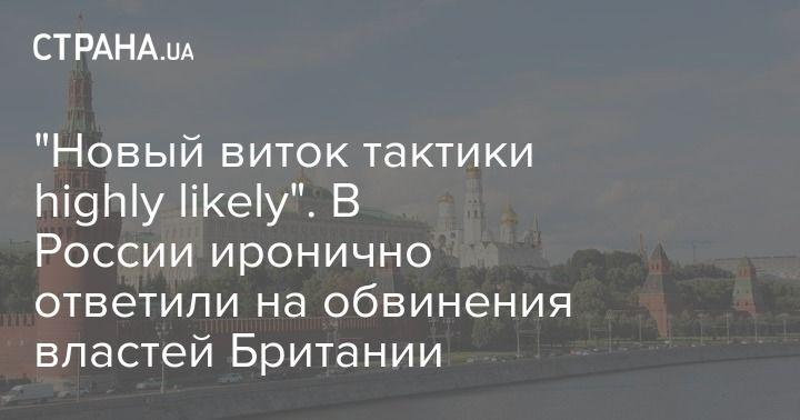 """Общество: """"Новый виток тактики highly likely"""". В России иронично ответили на обвинения властей Британии"""