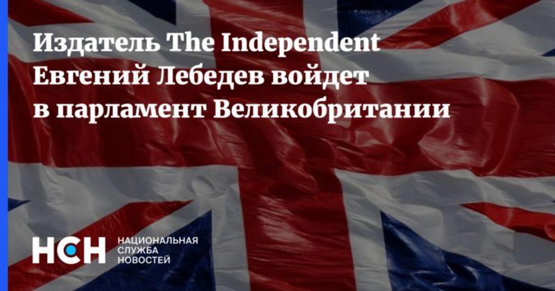 Общество: Издатель The Independent Евгений Лебедев войдет в парламент Великобритании
