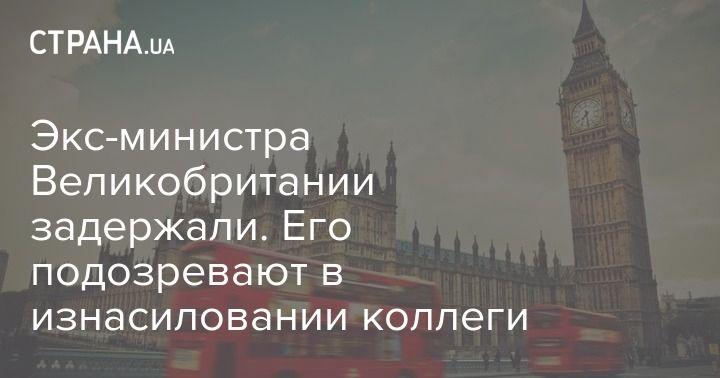 Общество: Экс-министра Великобритании задержали. Его подозревают в изнасиловании коллеги